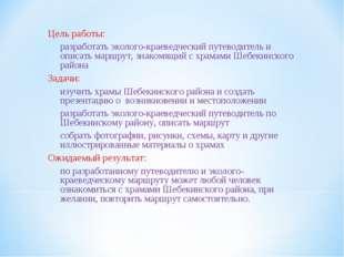 Цель работы: разработать эколого-краеведческий путеводитель и описать маршрут