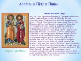 Житие апостола Петра. Апостол Петр, называвшийся прежде Симоном, был сыном ры