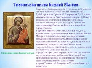 Одна из особо почитаемых на Руси святынь. Считается, что этот образ был созда