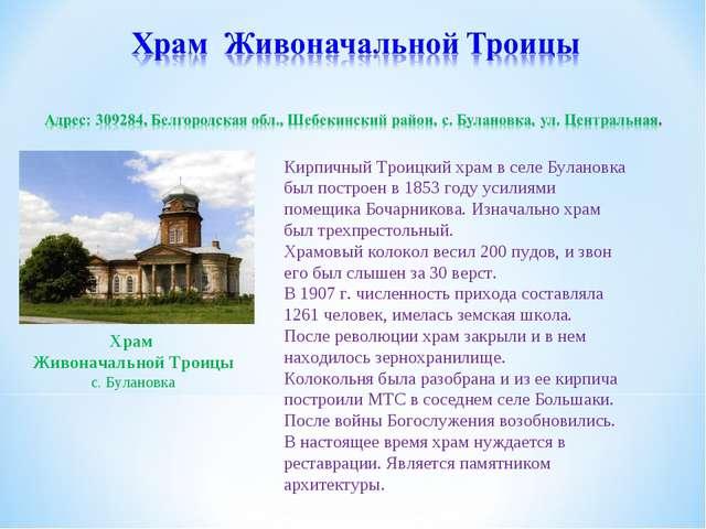 Кирпичный Троицкий храм в селе Булановка был построен в 1853 году усилиями по...