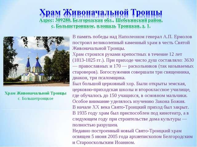 В память победы над Наполеоном генерал А.П. Ермолов построил великолепный кам...