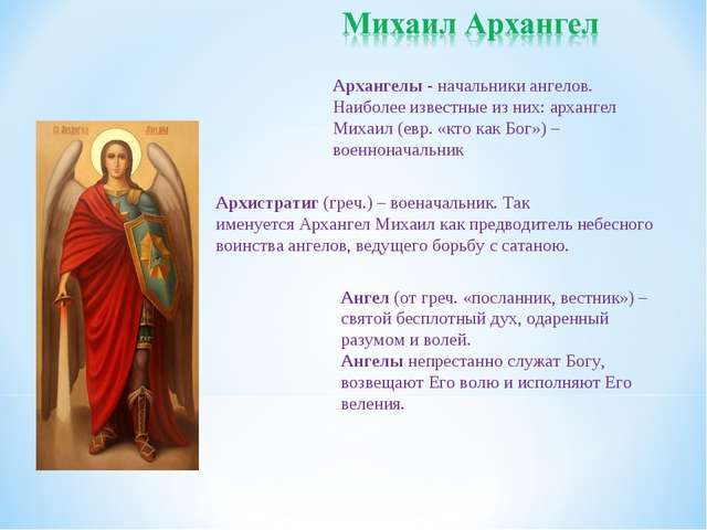 Архангелы- начальникиангелов. Наиболее известные из них:архангел Михаил(е...