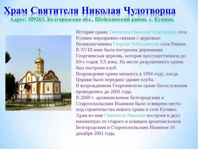 История храмаСвятителя Николая Чудотворцасела Купино неразрывно связана с ц...