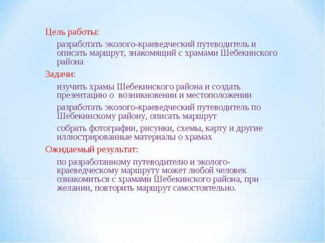 Цель работы: разработать эколого-краеведческий путеводитель и описать маршрут...