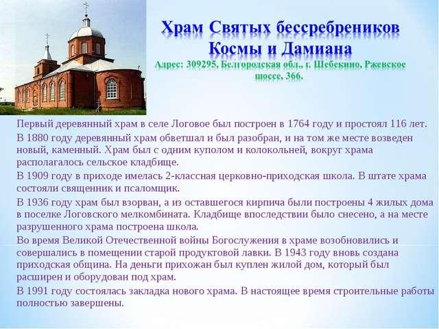 Первый деревянный храм в селе Логовое был построен в 1764 году и простоял 116...
