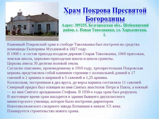 Каменный Покровский храм в слободе Таволжанка был построен на средства помещи...
