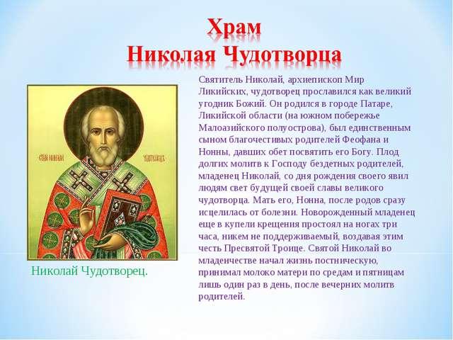 Николай Чудотворец. Святитель Николай, архиепископ Мир Ликийских, чудотворе...