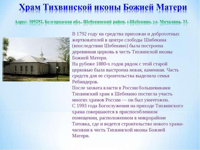В 1792 году на средства прихожан и доброхотных жертвователей в центре слободы...