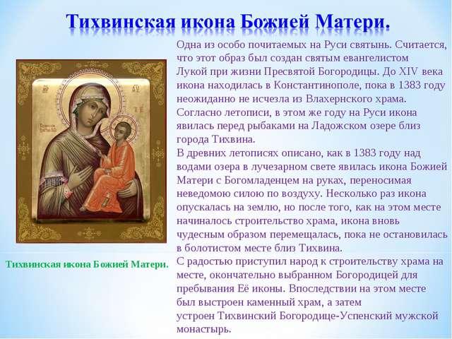 Одна из особо почитаемых на Руси святынь. Считается, что этот образ был созда...