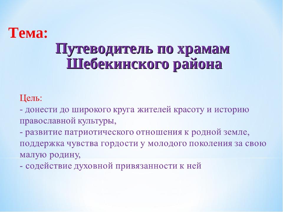 Тема: Путеводитель по храмам Шебекинского района
