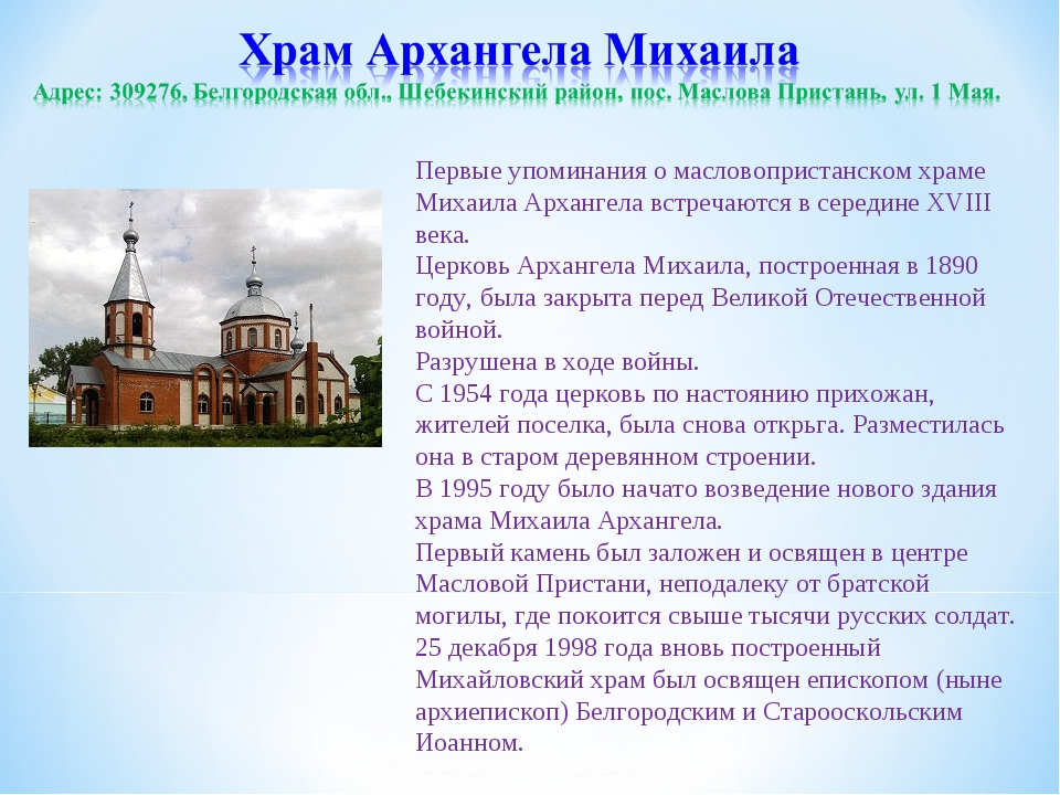 Первые упоминания о масловопристанском храме Михаила Архангела встречаются в...