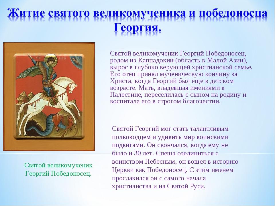 Святой великомученик Георгий Победоносец, родом из Каппадокии (область в Мало...