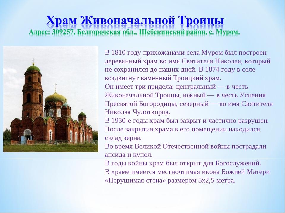 В 1810 году прихожанами села Муром был построен деревянный храм во имя Святит...