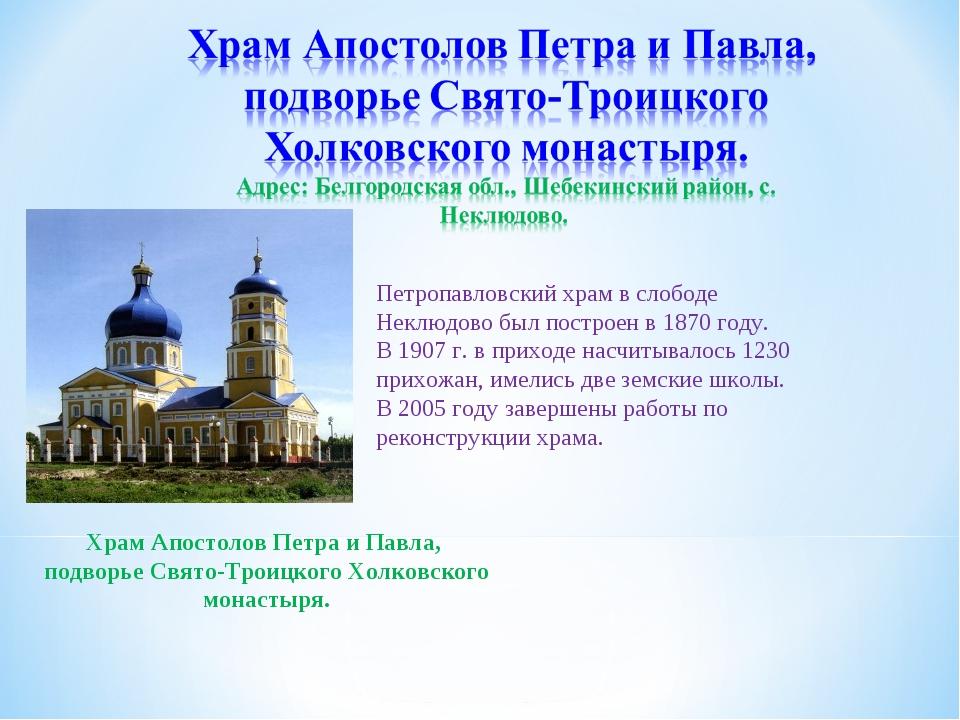 Петропавловский храм в слободе Неклюдово был построен в 1870 году. В 1907 г....