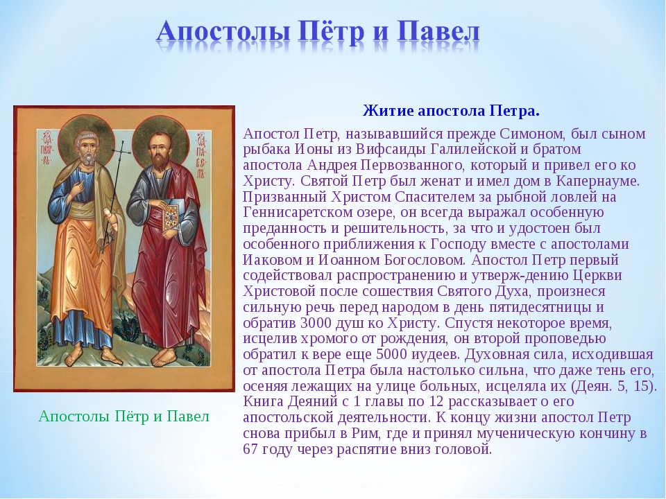 Житие апостола Петра. Апостол Петр, называвшийся прежде Симоном, был сыном ры...