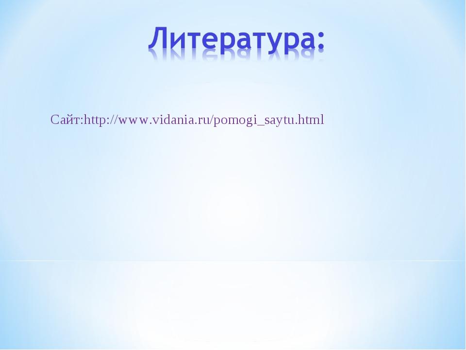 Сайт:http://www.vidania.ru/pomogi_saytu.html