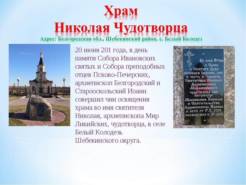 20 июня 201 года, в день памяти Cобора Ивановских святых и Собора преподобных...
