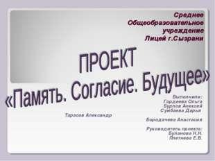 Среднее Общеобразовательное учреждение Лицей г.Сызрани Выполнили: Гордеева Ол