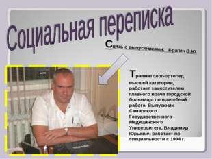 Связь с выпускниками: Брагин В.Ю. Травматолог-ортопед высшей категории, работ