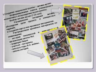 1.Создание творческой группы – актива музея: · Информирование совета у