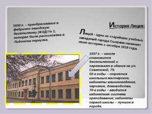 История Лицея: Лицей - одно из старейших учебных заведений города Сызрани нач