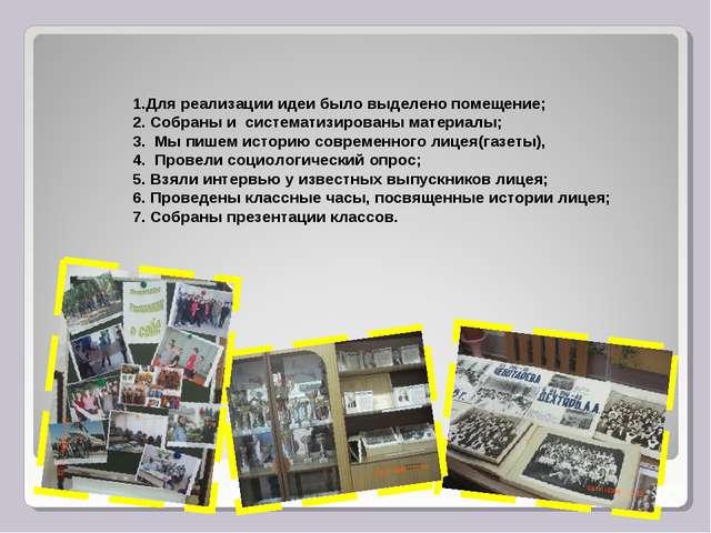 1.Для реализации идеи было выделено помещение; 2. Собраны и систематизированы...