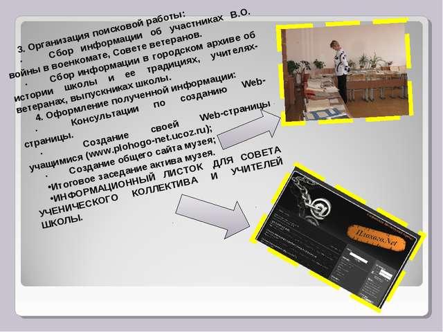 3. Организация поисковой работы: · Сбор информации об участниках В.О....