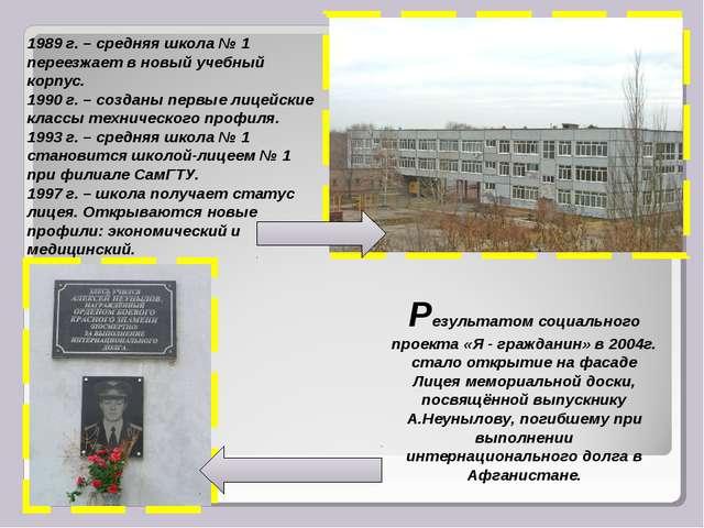 1989 г. – средняя школа № 1 переезжает в новый учебный корпус. 1990 г. – созд...