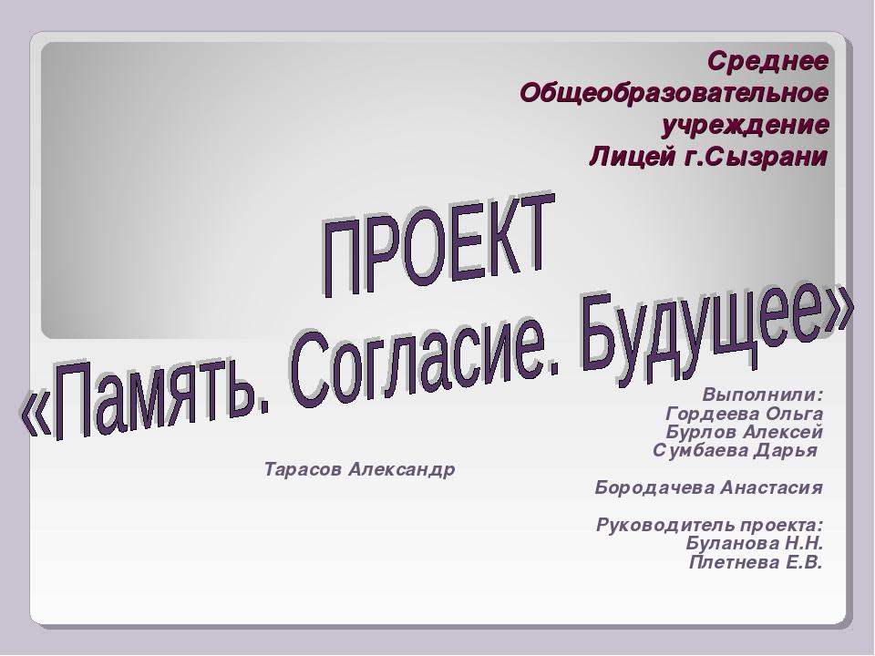 Среднее Общеобразовательное учреждение Лицей г.Сызрани Выполнили: Гордеева Ол...