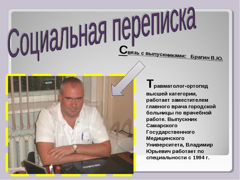 Связь с выпускниками: Брагин В.Ю. Травматолог-ортопед высшей категории, работ...