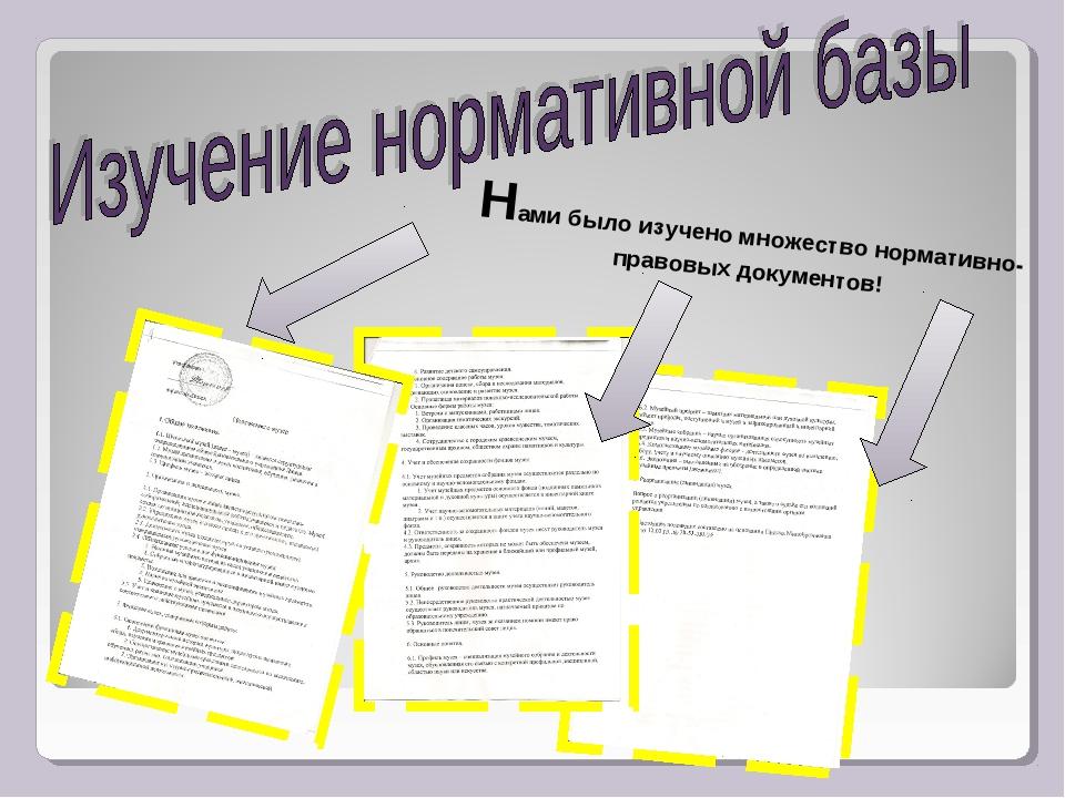 Нами было изучено множество нормативно-правовых документов!