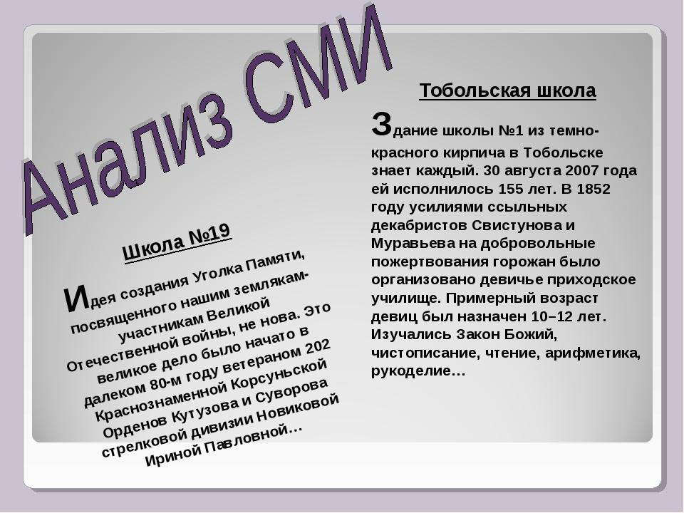 Тобольская школа Здание школы №1 из темно-красного кирпича в Тобольске знает...