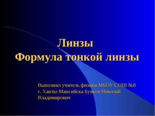 Линзы Формула тонкой линзы Выполнил учитель физики МБОУ СОШ №8 г. Ханты-Манси