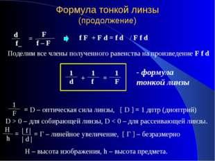 Формула тонкой линзы (продолжение) Поделим все члены полученного равенства на