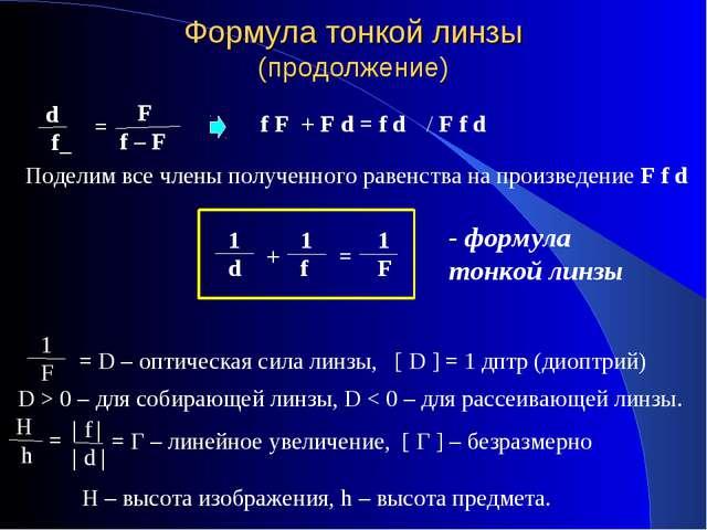 Формула тонкой линзы (продолжение) Поделим все члены полученного равенства на...