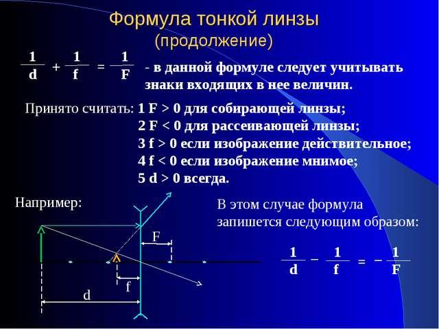 Формула тонкой линзы (продолжение) Принято считать: 1 F > 0 для собирающей ли...