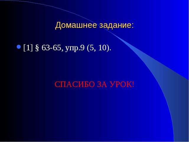Домашнее задание: [1] § 63-65, упр.9 (5, 10). СПАСИБО ЗА УРОК!