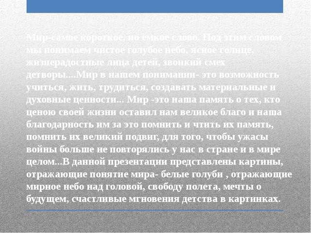 Мир-самое короткое, но емкое слово. Под этим словом мы понимаем чистое голубо...