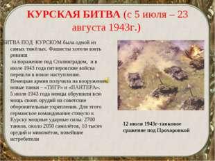 КУРСКАЯ БИТВА (с 5 июля – 23 августа 1943г.) БИТВА ПОД КУРСКОМ была одной из