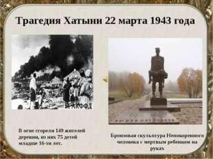 Трагедия Хатыни 22 марта 1943 года Бронзовая скульптура Непокоренного человек