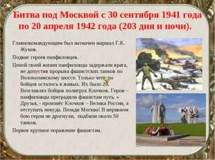 Битва под Москвой с 30 сентября 1941 года по 20 апреля 1942 года (203 дня и н