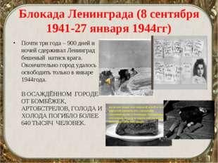Блокада Ленинграда (8 сентября 1941-27 января 1944гг) Почти три года – 900 дн