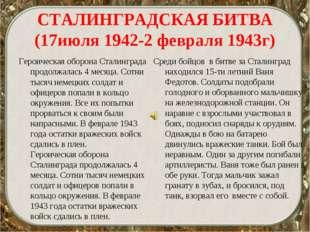 СТАЛИНГРАДСКАЯ БИТВА (17июля 1942-2 февраля 1943г) Героическая оборона Сталин