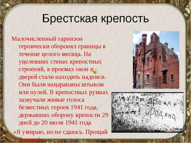 Брестская крепость Малочисленный гарнизон героически оборонял границы в течен...