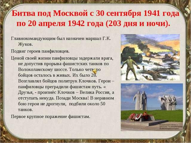 Битва под Москвой с 30 сентября 1941 года по 20 апреля 1942 года (203 дня и н...