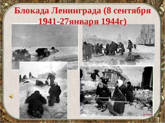 Блокада Ленинграда (8 сентября 1941-27января 1944г)