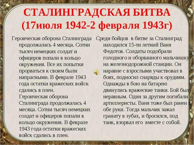СТАЛИНГРАДСКАЯ БИТВА (17июля 1942-2 февраля 1943г) Героическая оборона Сталин...