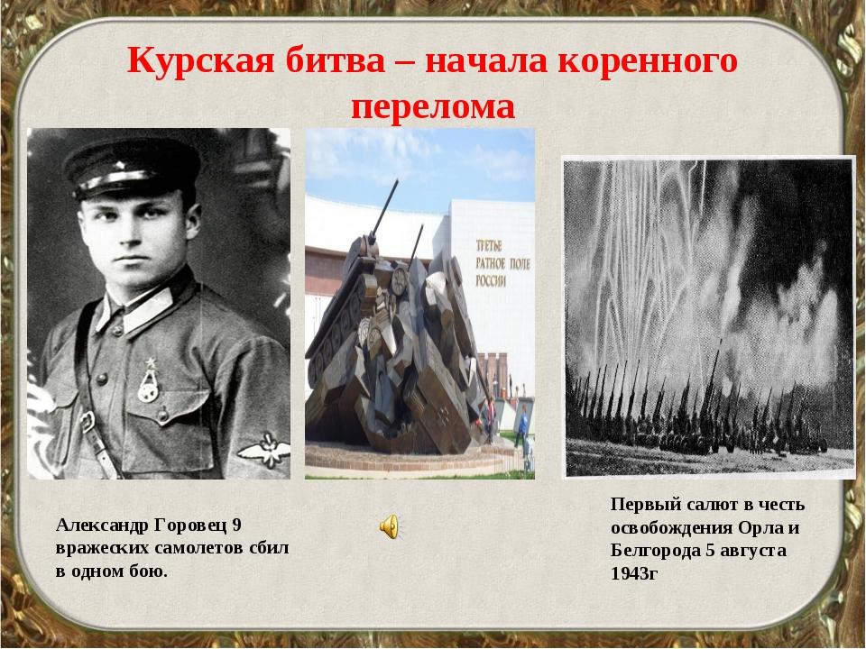 Александр Горовец 9 вражеских самолетов сбил в одном бою. Первый салют в чест...