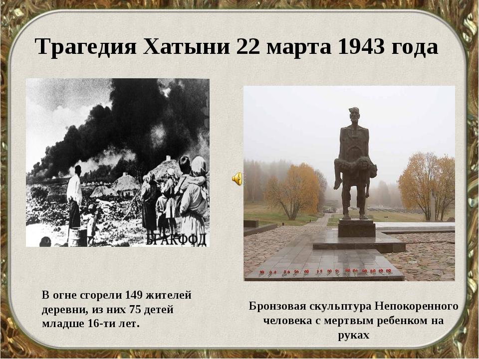 Трагедия Хатыни 22 марта 1943 года Бронзовая скульптура Непокоренного человек...