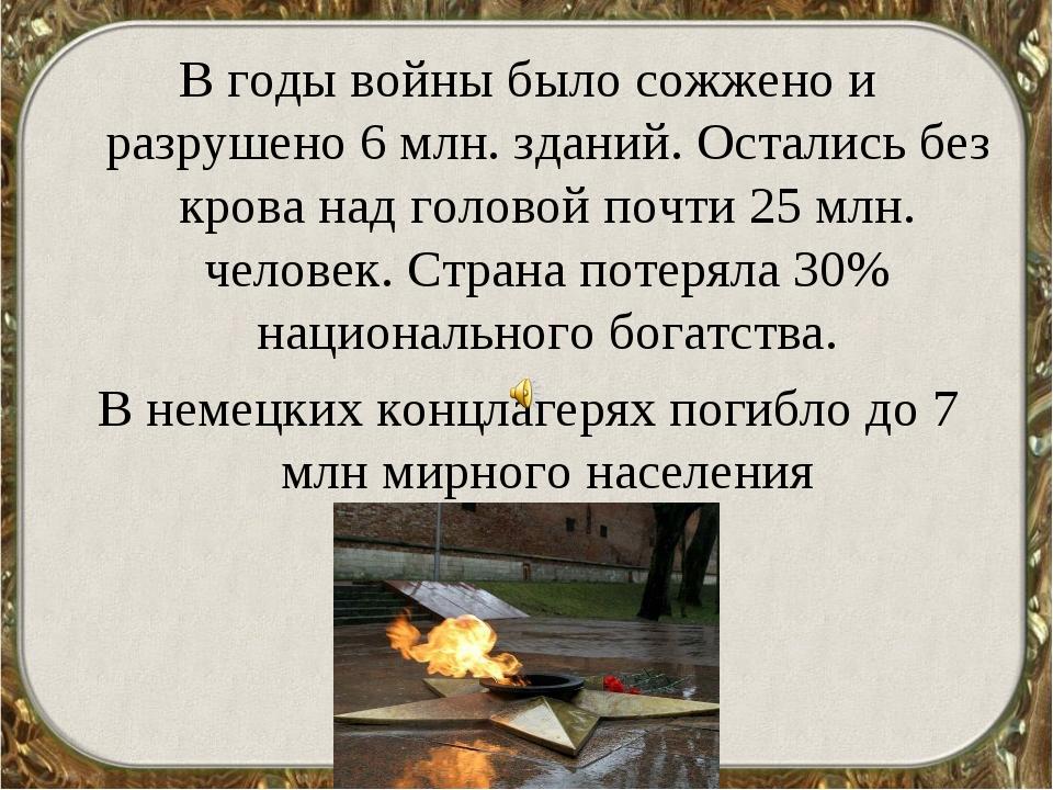 В годы войны было сожжено и разрушено 6 млн. зданий. Остались без крова над г...